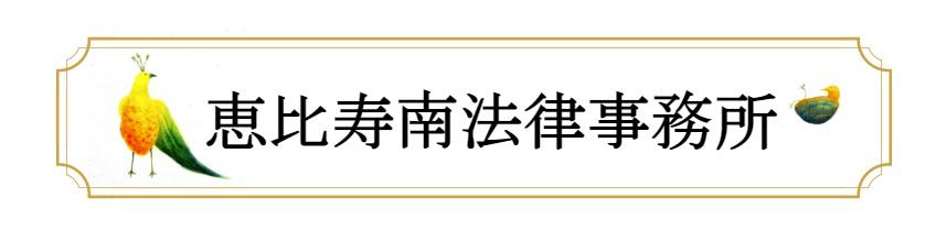 ロゴ(恵比寿南)